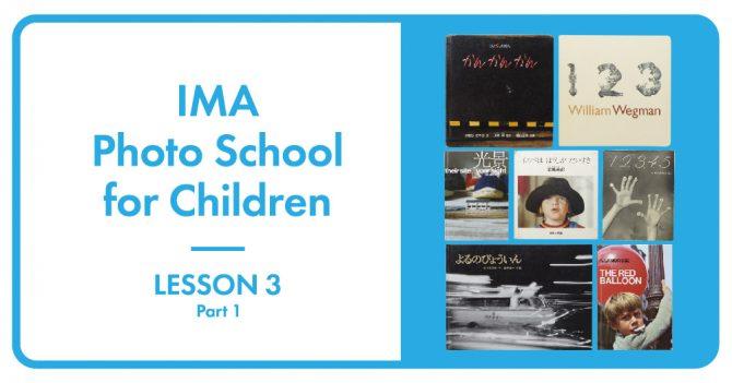 子どものための写真学校 Lesson 3 Part1