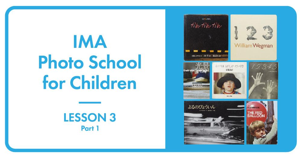 子どものための写真学校 Lesson 3「写真がもっと楽しくなる、写真絵本の世界」Part1 | 子どものための写真学校 Lesson 3 Part1