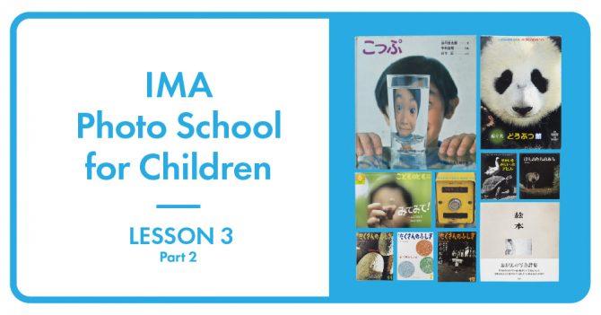 子どものための写真学校 Lesson 3 Part 2
