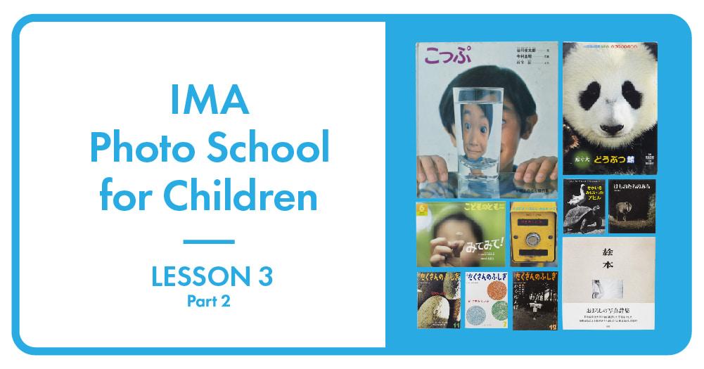 子どものための写真学校 Lesson 3「写真がもっと楽しくなる、写真絵本の世界」Part 2 | 子どものための写真学校 Lesson 3 Part 2