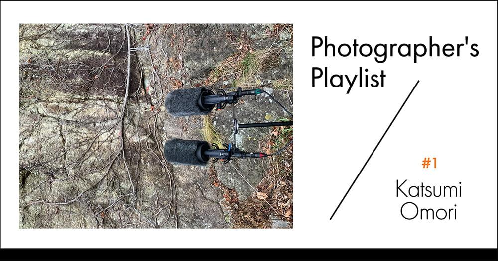 写真家のプレイリスト#1 大森克己 | 写真家のプレイリスト#1 大森克己
