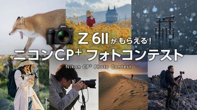 Z 6IIがもらえる!ニコン CP+フォトコンテスト