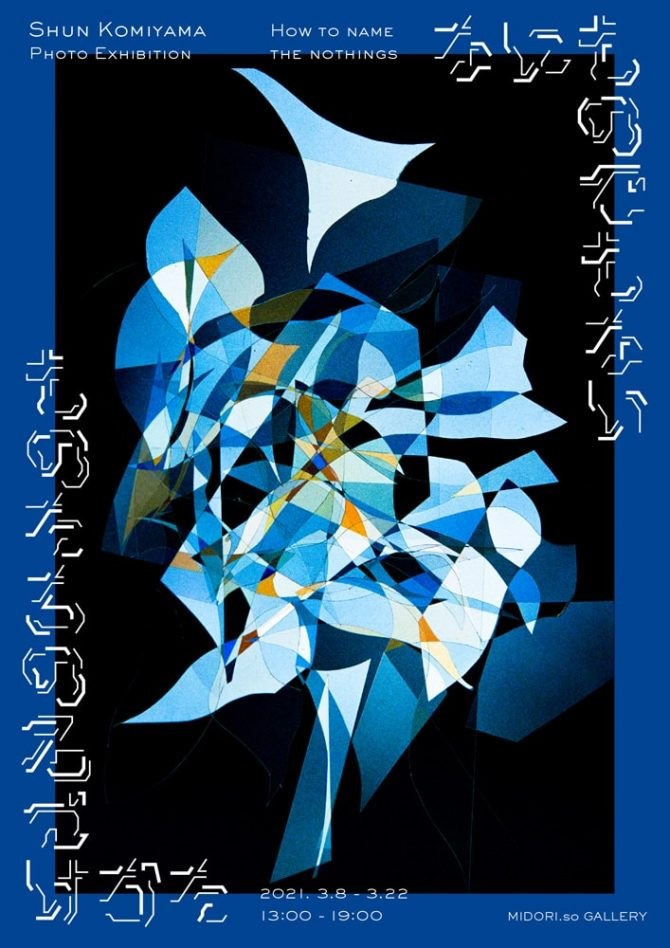 小見山峻「なにものでもないものたちの名づけかた / my beautiful tokyo」展