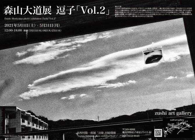 逗子 Vol.2
