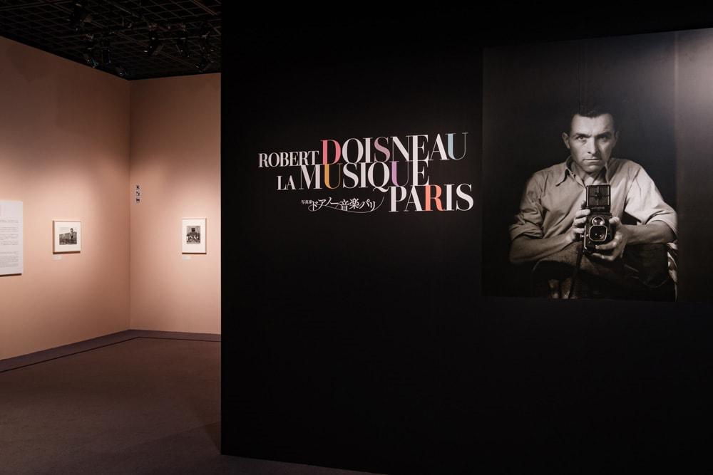 音楽から見るパリの現代史「写真家ドアノー/音楽/パリ」展   © Yuya Furukawa