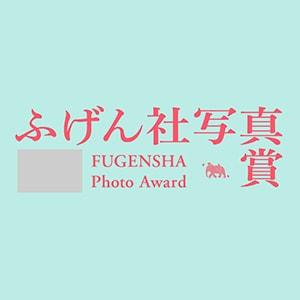ふげん社写真賞