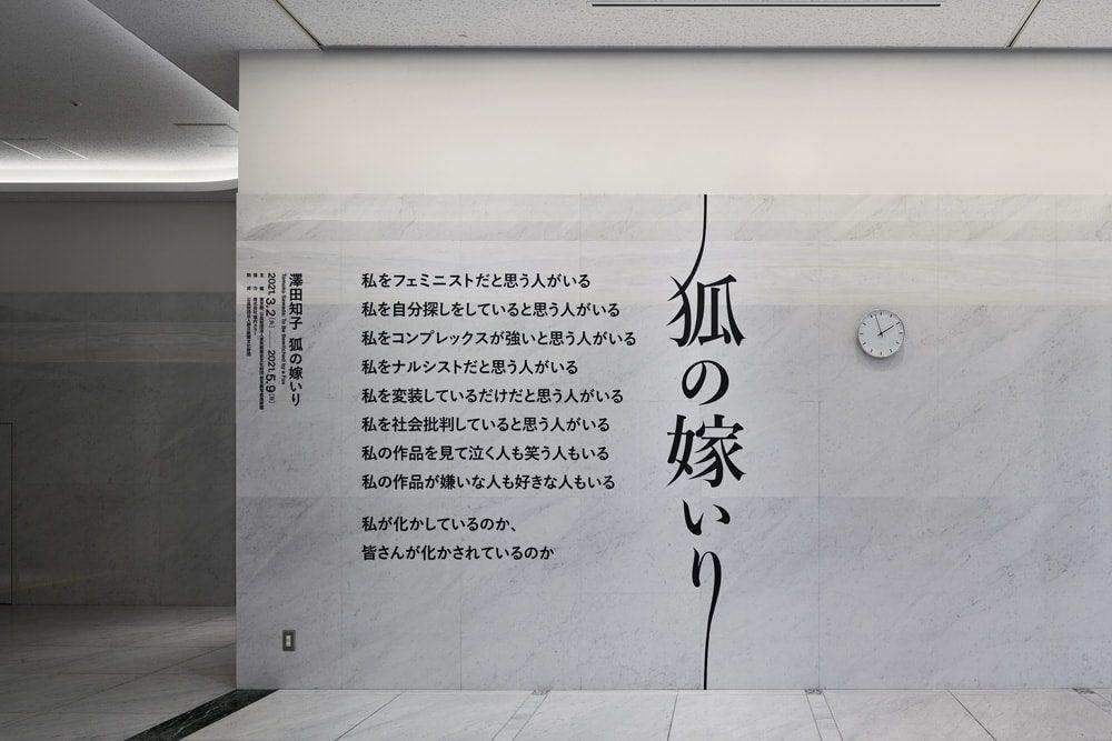 Photo: Takeshi Asano