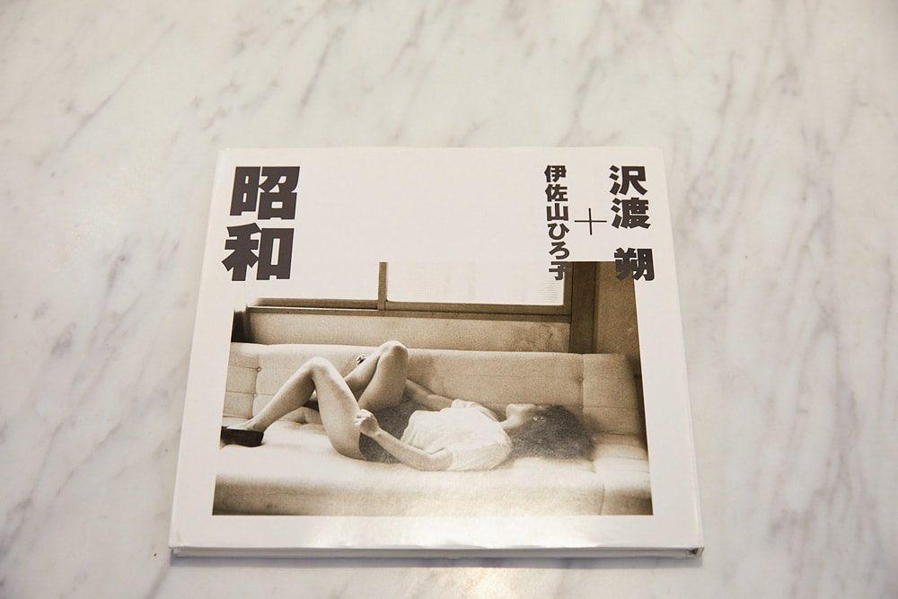 伊佐山ひろ子との共同作業で出来上がった名作『昭和』。