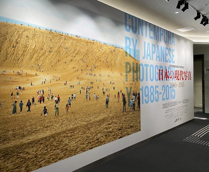 日本の写真表現を歴史にする:日本写真家協会「日本の現代写真1985-2015」展レヴュー
