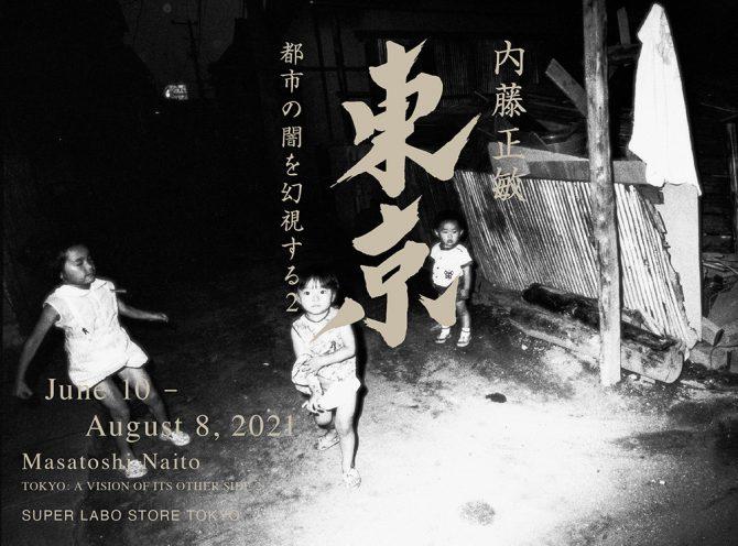 東京 都市の闇を幻視する2