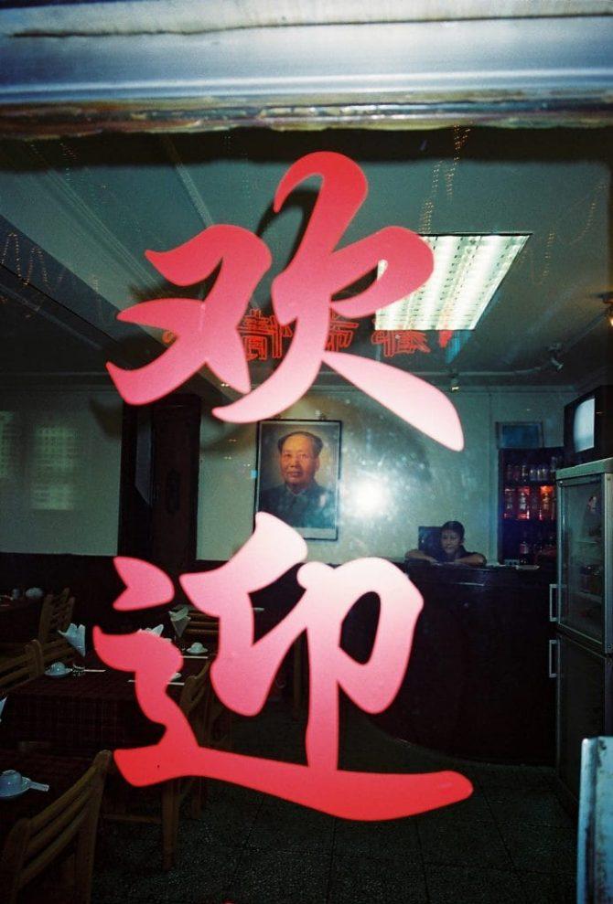 1999年北京COLOR / Beijing COLOR ,1999