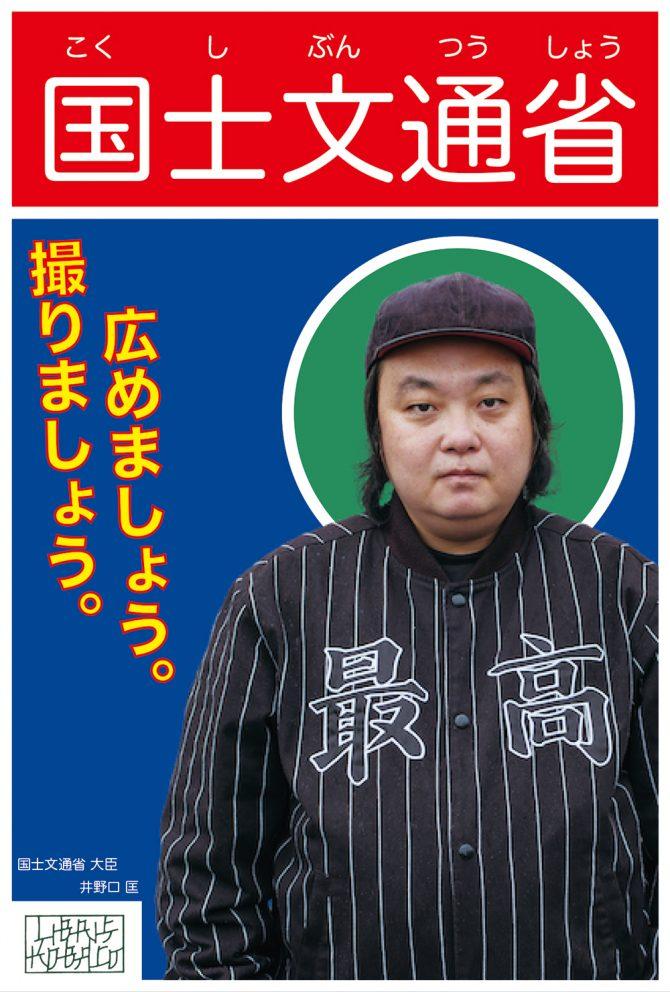 井野口匡「国士文通白書」