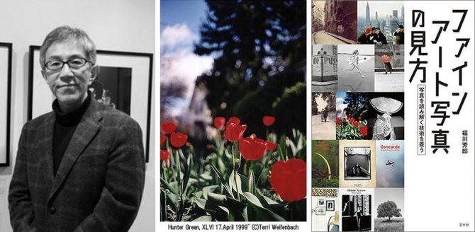 連続トーク第1回『アート写真コレクションをはじめよう』