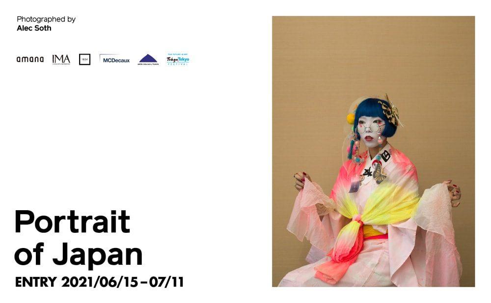 ポートレイトを通して日本の未来を考えよう、写真アワード「Portrait of Japan」開催決定!