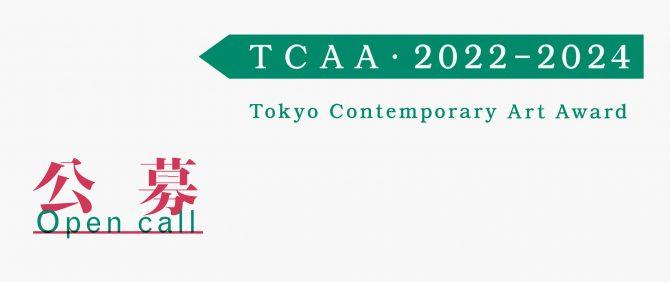 Tokyo Contemporary Art Award