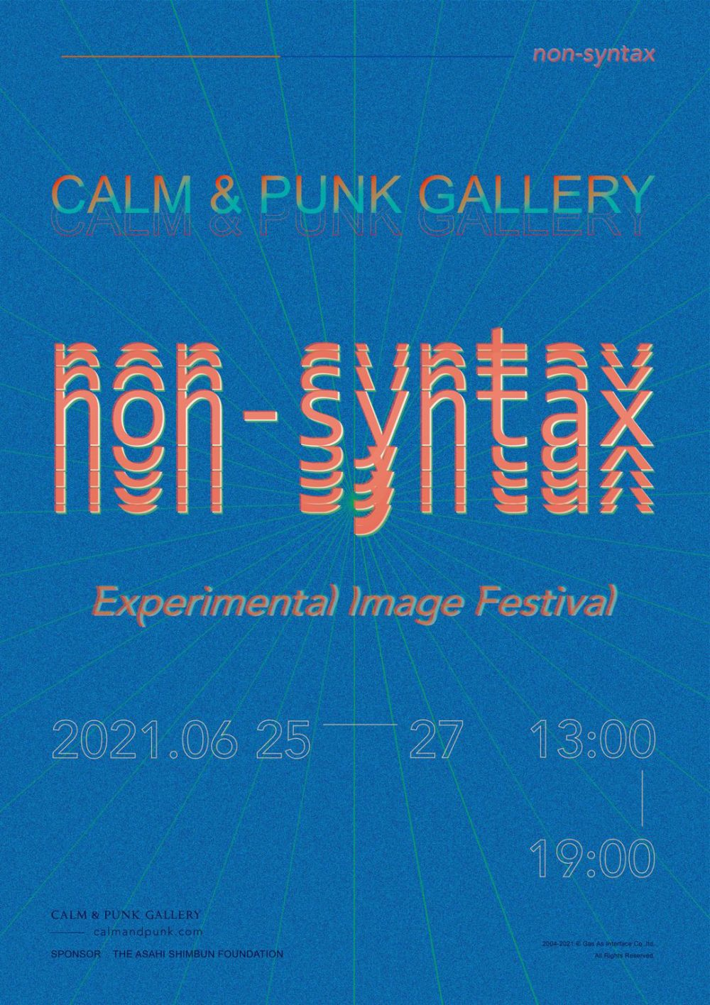 「Non-syntax Experimental Image Festival(ノンシンタックス実験映像祭)」