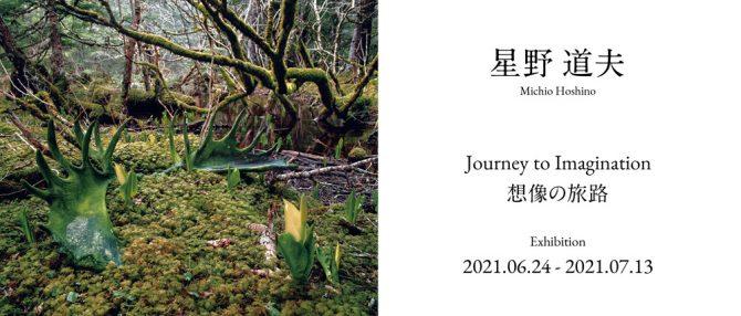 「Journey to Imagination 想像の旅路」
