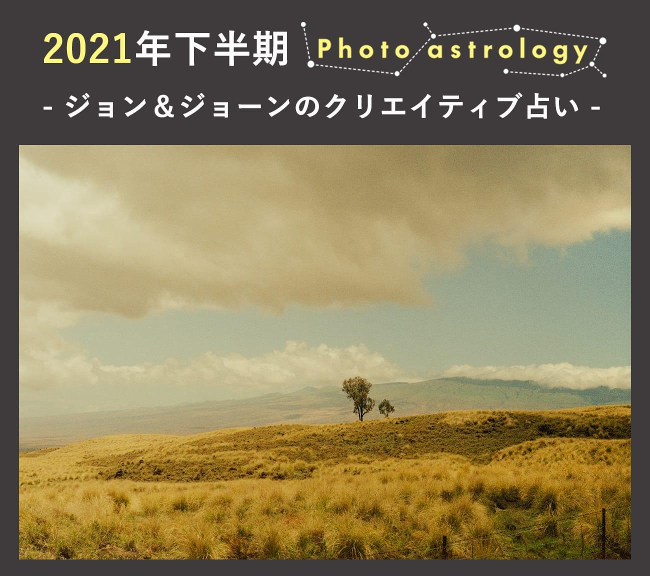 写真と星座で読み解く2021年下半期の運勢