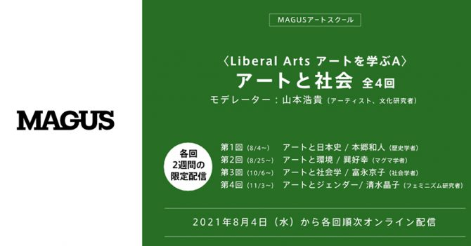 MAGUSアートスクール「アートと社会」