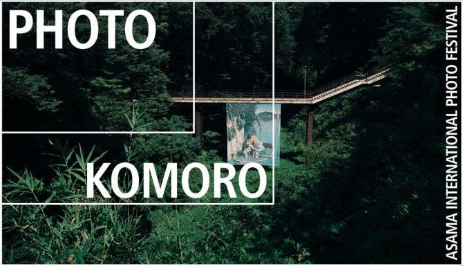 浅間国際フォトフェスティバル2021 PHOTO KOMORO