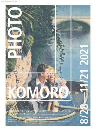 「浅間国際フォトフェスティバル2021 PHOTO KOMORO」