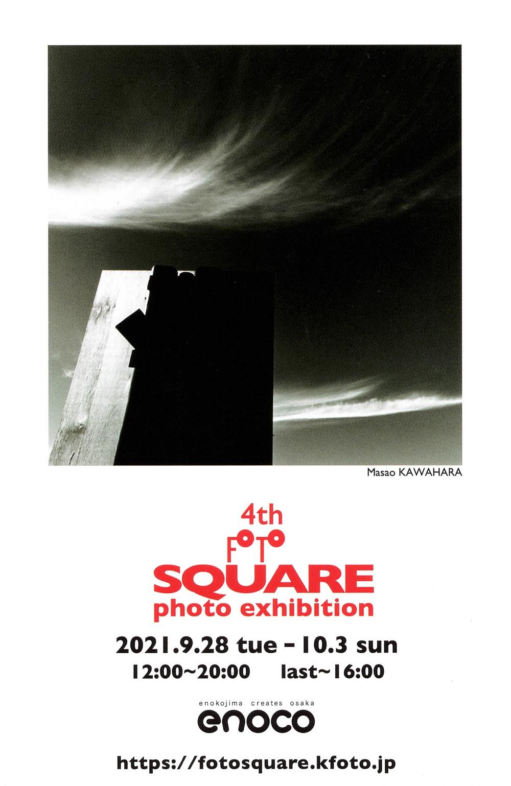 FOTO SQUARE   photo exhibition 2021