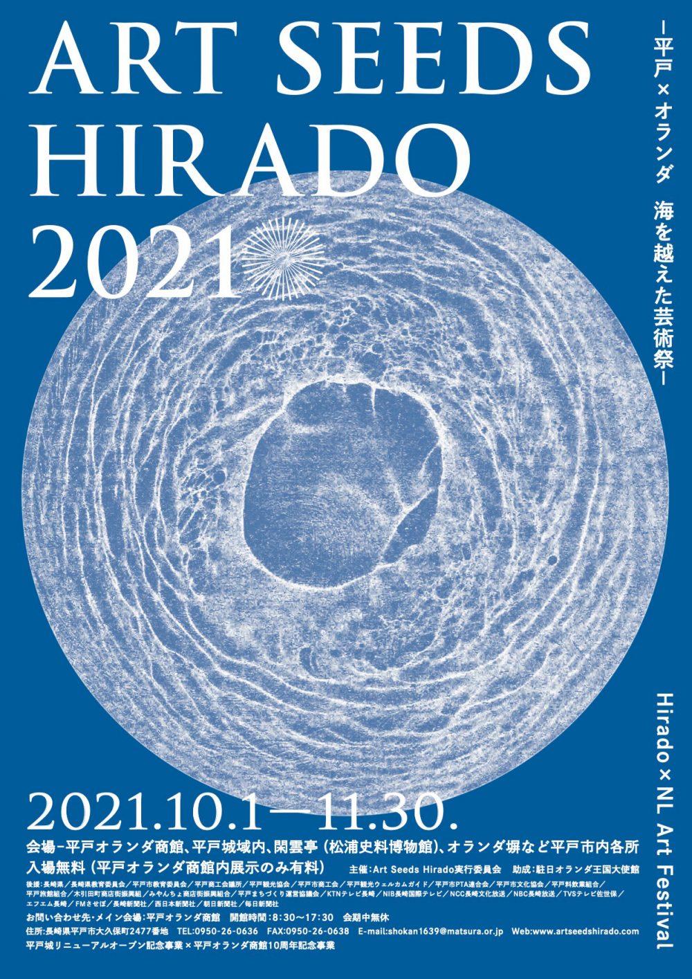 ART SEEDS HIRADO 2021
