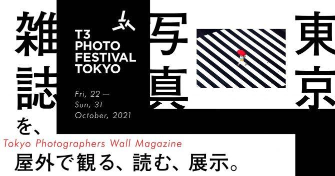 T3 PHOTO FESTIVAL TOKYO