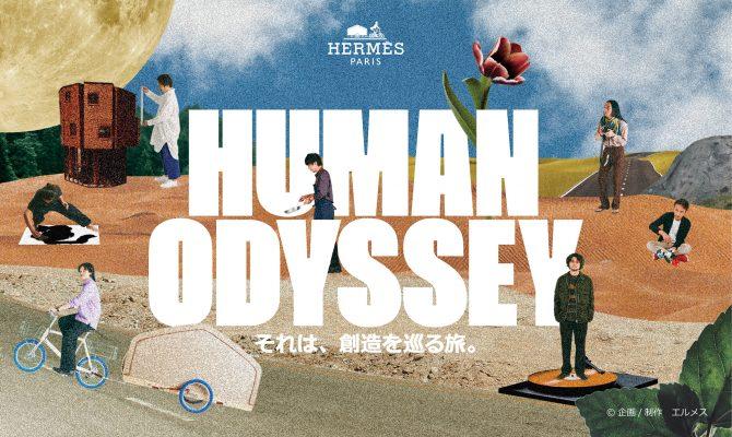 HUMAN ODYSSEY ―それは、創造を巡る旅。―