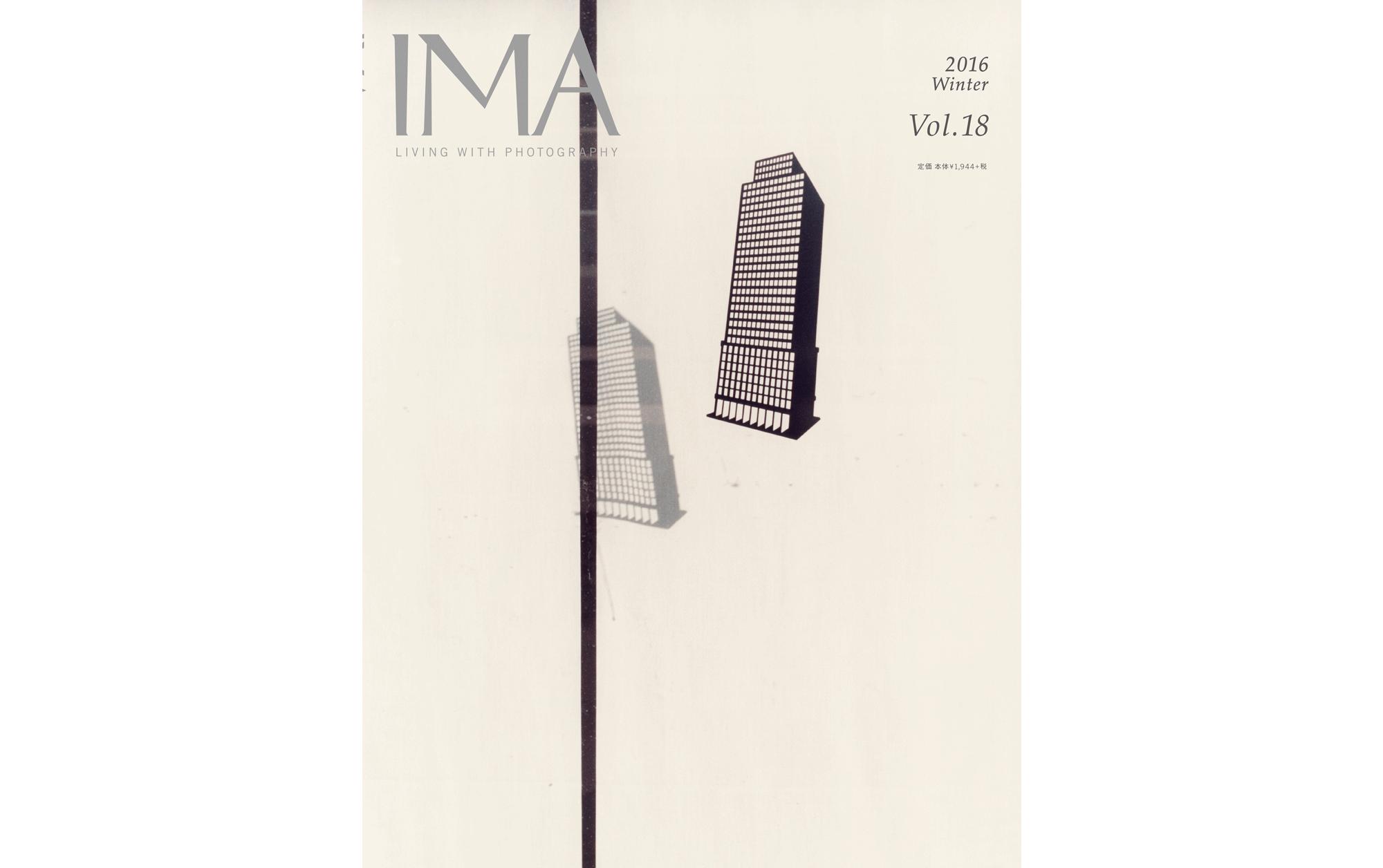 IMA 2016 Winter Vol.18