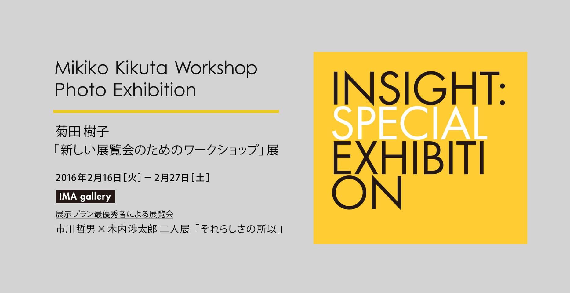 菊田樹子「新しい展覧会のためのワークショップ」展