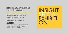 鈴木理策 写真ワークショップ「撮ること⇄選ぶこと」展