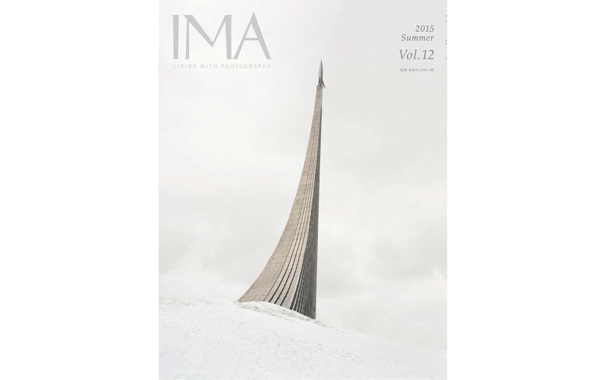IMA 2015 Summer Vol.12