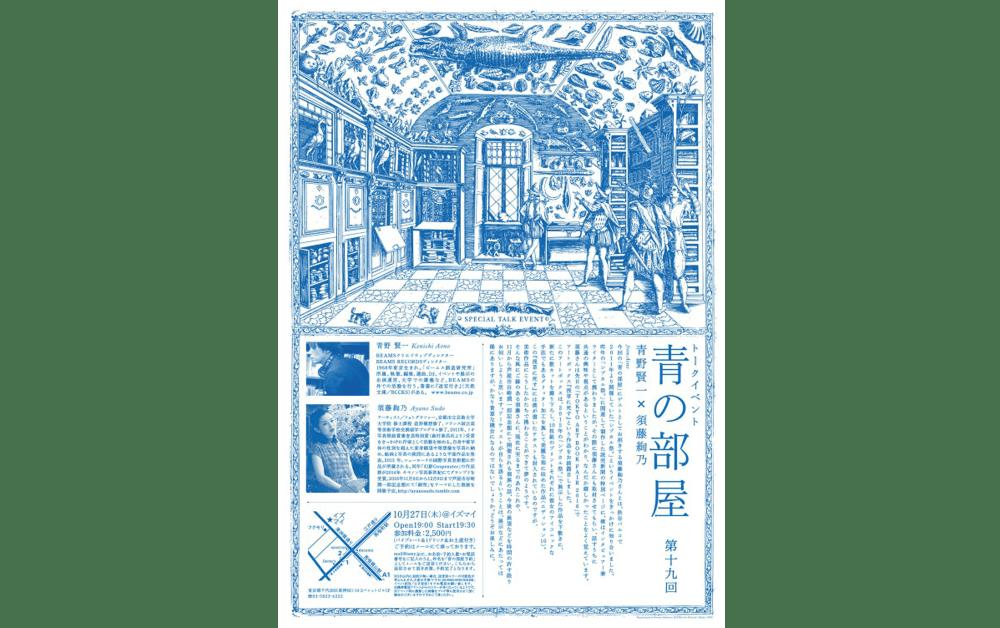 トークイベント 青の部屋 vol.19 青野賢一×須藤絢乃