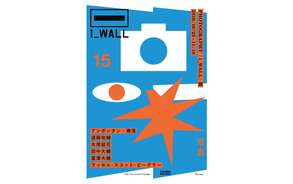 第15回写真「1_WALL」展