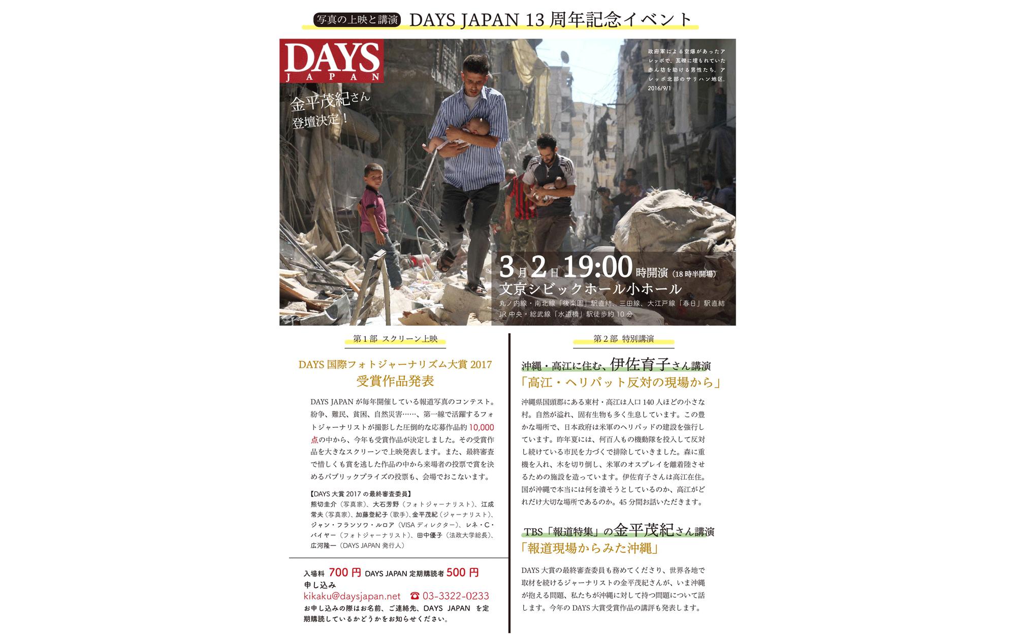 DAYS JAPAN 13周年記念イベント
