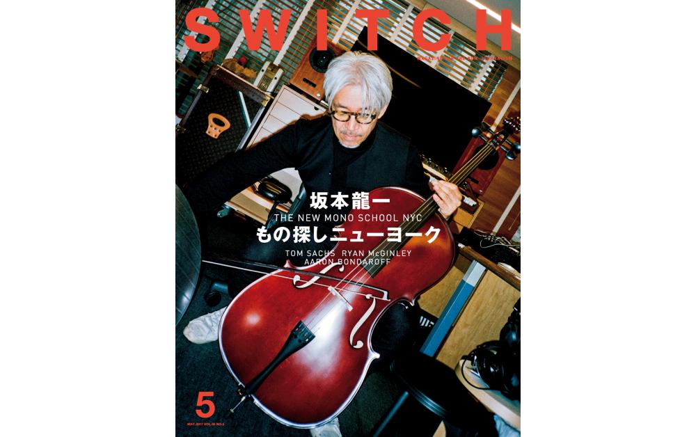 SWITCH Vol.35