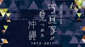 写真家が見つめた沖縄 1972 - 2017