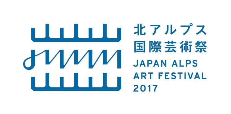 北アルプス国際芸術祭2017