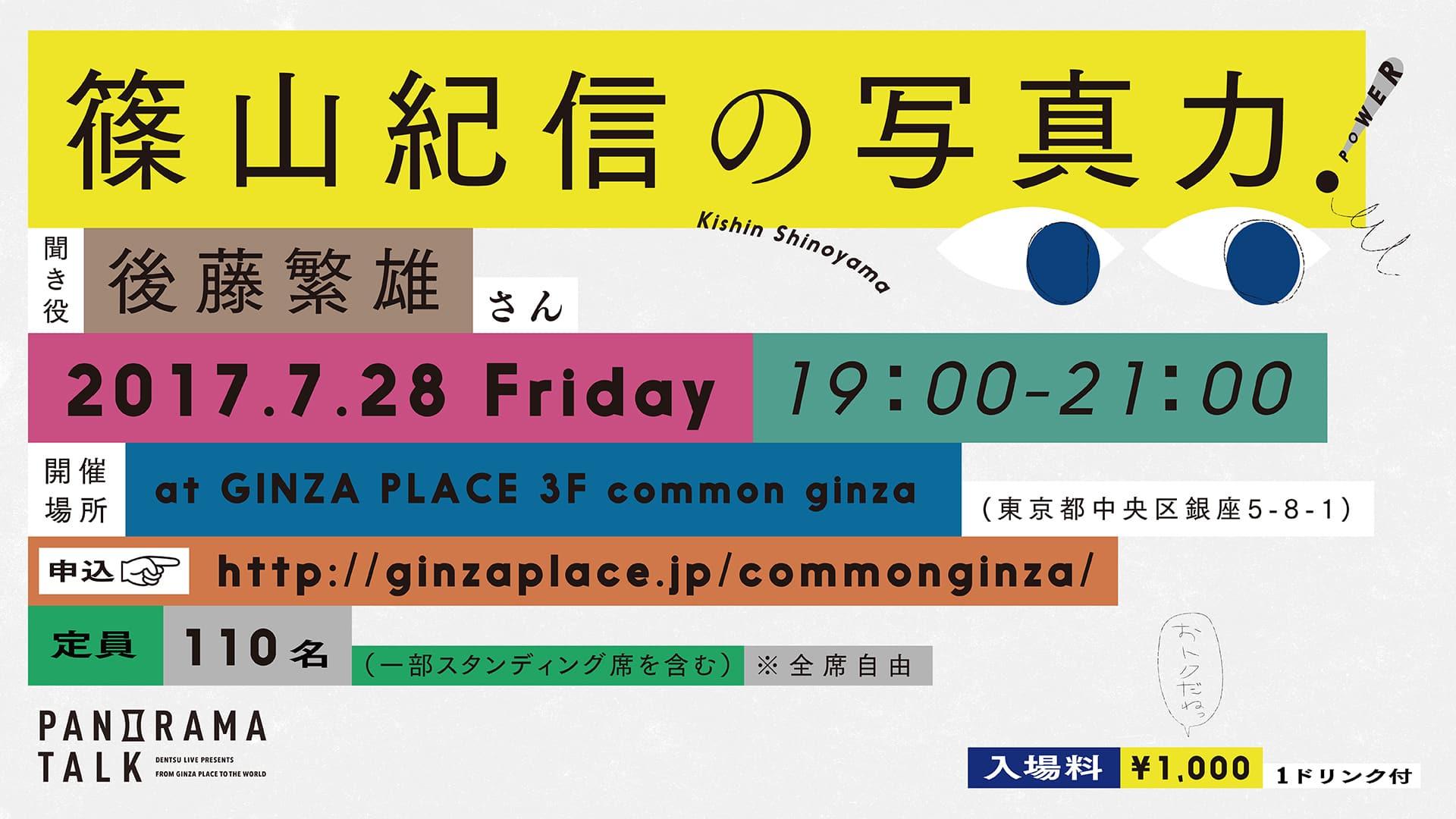 パノラマトーク#05 篠山紀信の写真力!