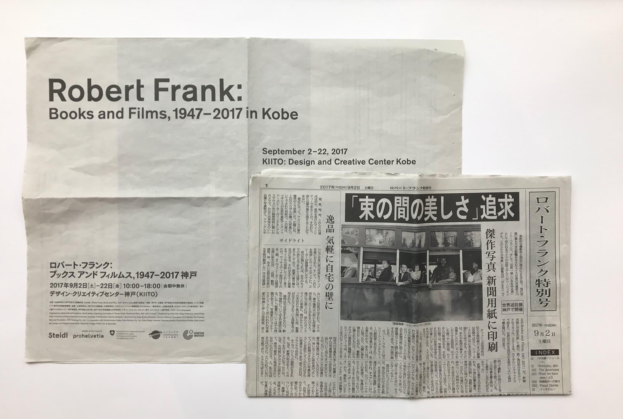 Robert Frank神戸展:新聞型カタログ