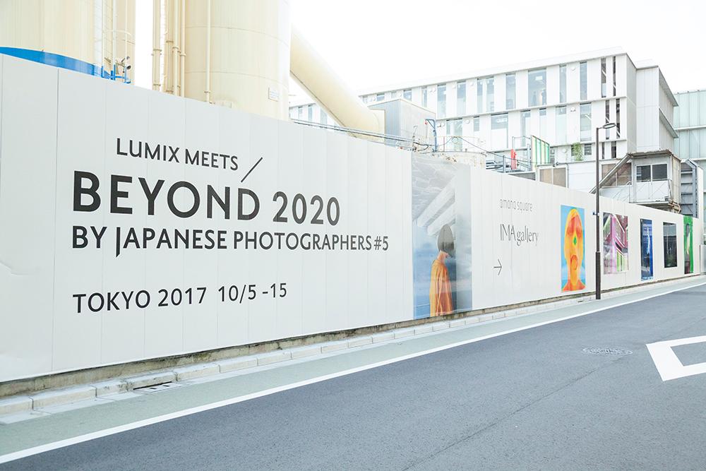 BEYOND 2020