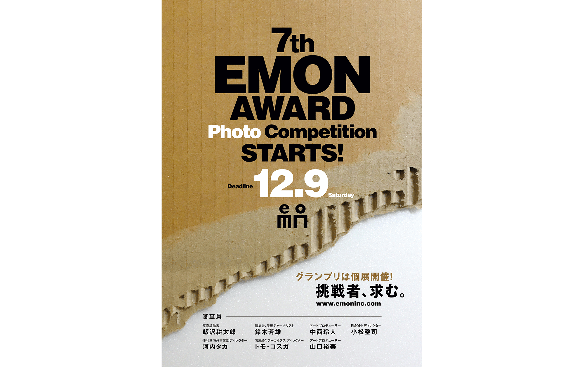 7th EMON AWARD