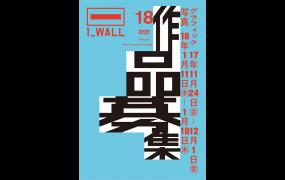 第18回写真「1_WALL」