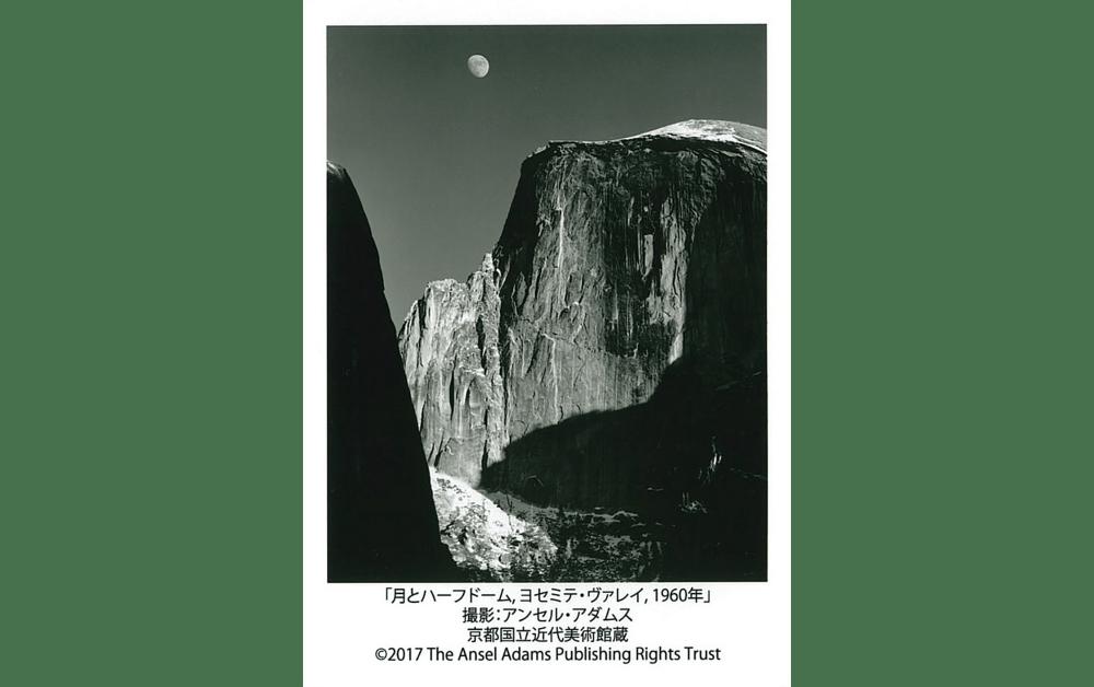 月とハーフドーム, ヨセミテ・ヴァレイ